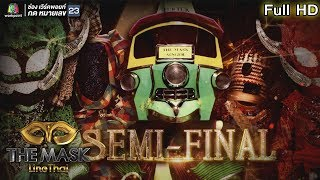 THE MASK LINE THAI | Semi-Final Group ไม้ตรี | EP.11 | 3 ม.ค. 62 Full HD