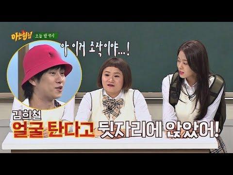 [선공개] 절친 김신영&설현&지민(Shin young&Seol hyun&Ji min)에게 심판받는 김희철(Hee chul)♨ 아는 형님(Knowing bros) 130회