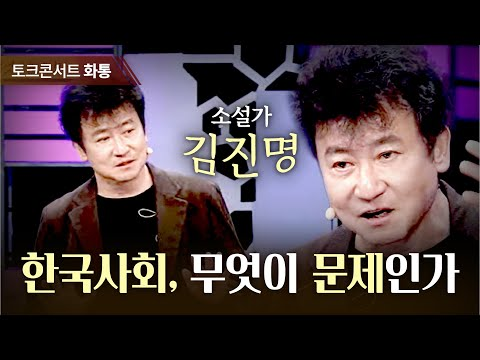[토크콘서트 화통] 김진명 2018.2.8