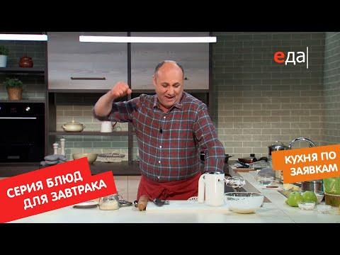 Серия блюд для завтрака | Кухня по заявкам