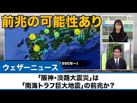 「阪神・淡路大震災」は「南海トラフ巨大地震」の前兆か?