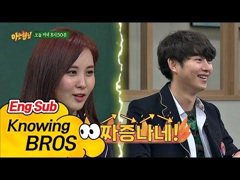 [선공개] 자꾸 놀리는 깐족 희철(Hee Chul)에 서현(Seo Hyun)