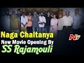 Naga Chaitanya New Movie Opening By SS Rajamouli