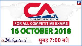16 October | Current Affairs 2018 at 7 am | UPSC, Railway, Bank,SSC,CLAT, State Exams