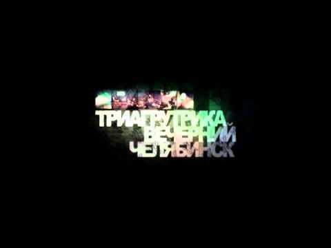 Триагрутрика - Блэк Дэй