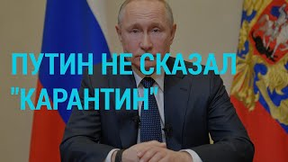 Путин отправил страну