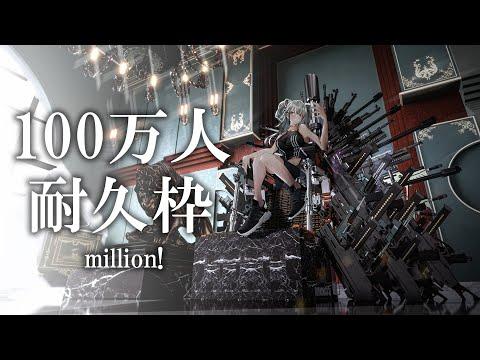 【歌とか】100万人目指す耐久!いくぞ~!Thank You million subs sing!【獅白ぼたん/ホロライブ】