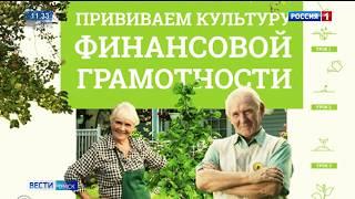 Финансовой грамотности будут учить пожилых людей