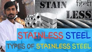 [HINDI] STAINLESS STEEL ~ TYPES OF STAINLESS STEEL~AUTENITIC, MARTENSITIC & FERRITIC STAINLESS STEEL