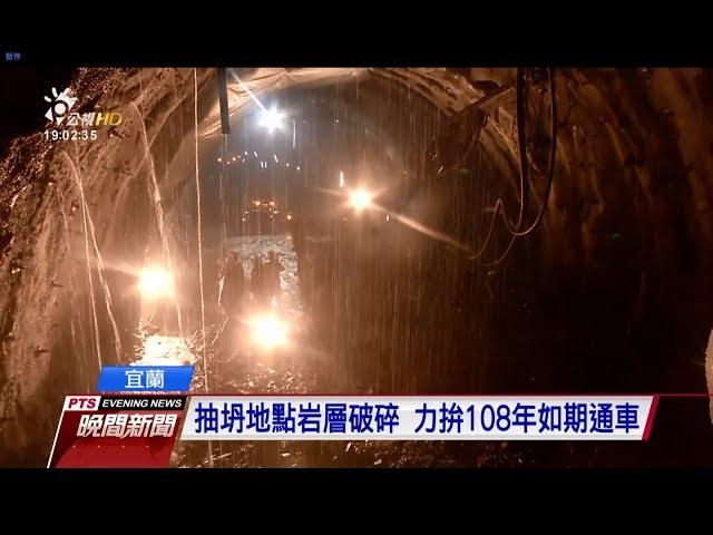 蘇花改工程難度高 隧道坍方已逾200起