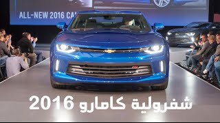 شفرولية كمارو 2016 الجديد كلياً تكشف نفسها رسمياً quotتقرير ومواصفاتquot Chevrolet Camaro ...