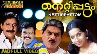 Nettipattam (1991)  Malayalam Full  Movie