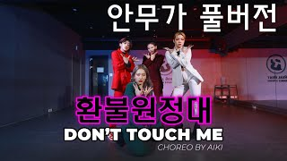 [환불원정대] Don't touch me 안무영상 By AIKI