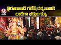 Khairtabad Ganesh Navaratri Celebrations Day-7, Devotees Queue | V6 News