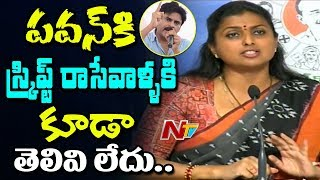 Roja's sensational comments on Pawan Kalyan- Janasena- Pow..