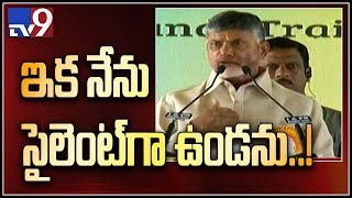 I will no longer remain silent: Chandrababu..