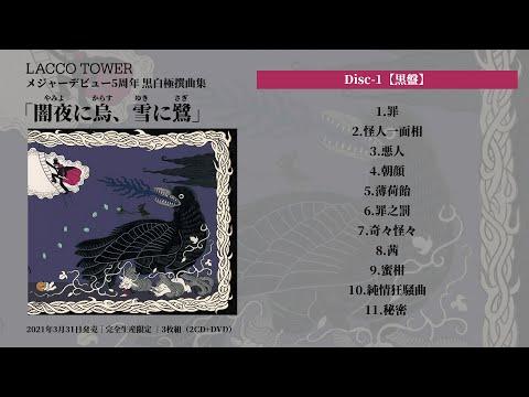 LACCO TOWER「闇夜に烏、雪に鷺」黒盤Trailer/「Yamiyoni Karasu、Yukini sagi」Black Ver. Trailer