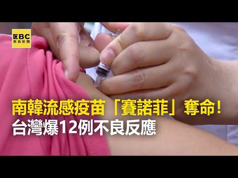 南韓流感疫苗「賽諾菲」奪命!台灣爆12例不良反應@東森新聞 CH51