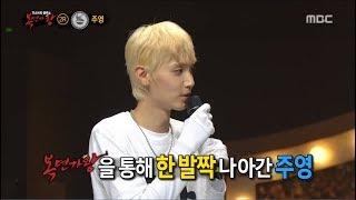 [복면가왕] 500원 (주영, JooYoung) '눈물이 안났어' (원곡 임정희)