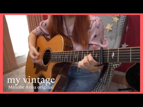 my vintage/みのべありさ -acoustic ver.-オリジナル曲フルバージョン【弾き語り】in my room