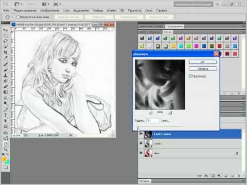 эффект рисунка карандашом в фотошопе: