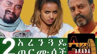 Ethiopian Movie - Hulet Arenguade Termusoch 2016 (ሁለት አረንጏዴ ጠርሙሶች ሙሉ ፊልም)
