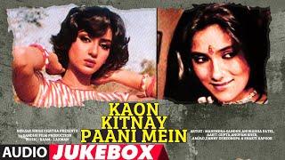 Kaun Kitney Paani Mein (1987)Hindi Bollywood Movie All Songs (Mahendra Sandhu, Anuradha Patel)