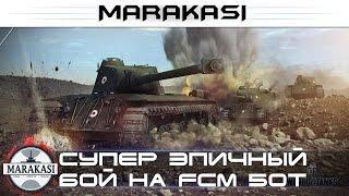 Супер эпичный бой на FCM 50t, 8.7 урона, куча мадалек