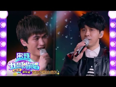 【串烧歌曲】《我想和你唱》第8期20160625 光良 易浩《第一次》+《童话》 Come Sing with Me Collections【湖南卫视官方超清版】