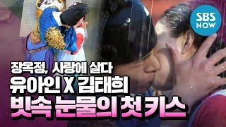 SBS [장옥정] - 이순과 옥정의 키스신