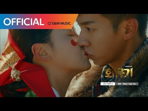 [화유기 OST Part 2] 범키 (BUMKEY) - When I Saw You MV