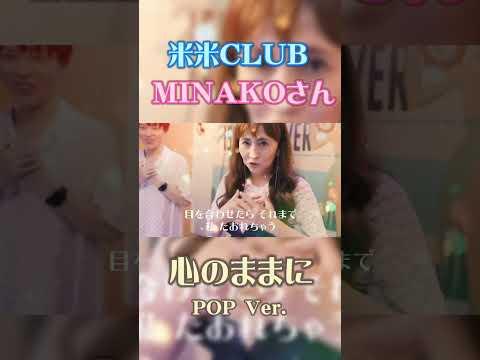 MINAKOさんと「米米CLUB/心のままに」踊って歌ってみた!✨ #Shorts