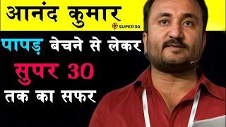 SUPER 30 - Official Trailer   Hrithik Roshan   Mrunal Thakur    Anand Kumar Biography   Fan Made