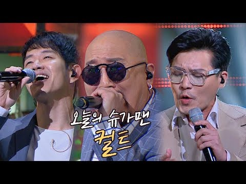 [슈가송] 강력한 첫 소절, 컬트의 '너를 품에 안으면'♪  투유 프로젝트 - 슈가맨2 10회