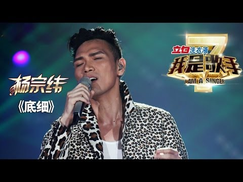 我是歌手-第二季-第14期-杨宗纬《底细》-【湖南卫视官方版1080P】20140411