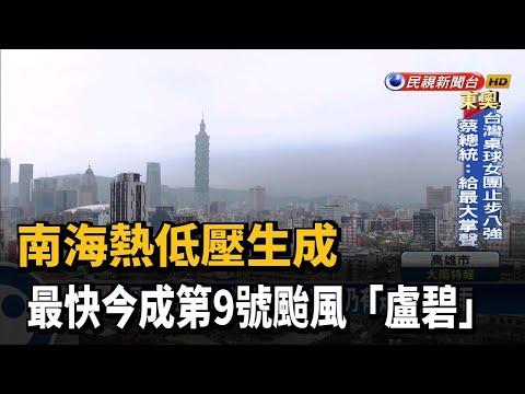 南海熱低壓生成 最快今成第9號颱風「盧碧」-民視台語新聞
