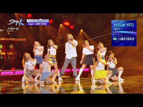 (현실 감탄) 칼군무에 만족감 최고^^b 스웨덴 대표팀 ′YES or YES′♪ 스테이지 K(STAGE K) 4회