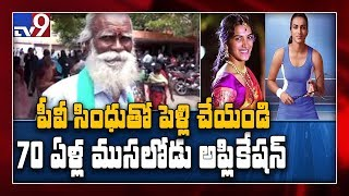 70-year-old man wants to marry badminton star PV Sindhu, t..