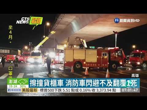 擦撞貨櫃車 消防車閃避不及翻覆1死   華視新聞 20200214