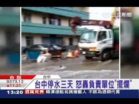 台中停水三天 怒轟負責單位「擺爛」|三立新聞台