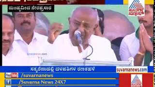 HD Devegowda Hits Back At Opposition Over 'Family Politics' Remark