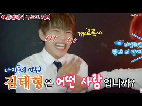 [방탄소년단]아이돌이 아닌 김태형은 어떤 사람입니까?