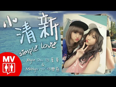 【Simple Love 小清新】Joyce Chu 四葉草 + Michiyo Ho 何念兹@RED People