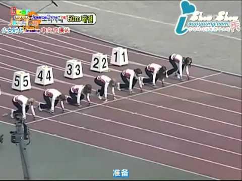 SNSD少女時代-50公尺賽跑(缺Yuri.Tiffany)