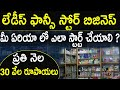 How to Start Ladies Fancy Store Business Telugu l Bangle Store & Earn Profits l Latest Business Idea