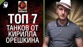ТОП 7 танков от Кирилла Орешкина
