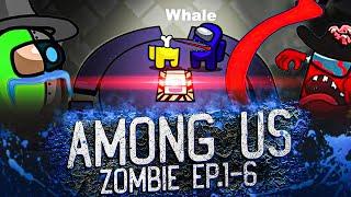 AMONG US Zombie EP1 - 6 | AMONG US Animation Memes