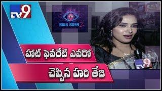 Bigg Boss Telugu 2: Hari Teja about her favorite contestan..