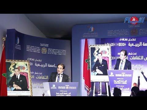 بنعتيق يفتتح الجامعة الربيعية ببني ملال