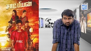 Champion Review | Vishwa | Mirnalini | Narain | Suseenthiran | Selfie review